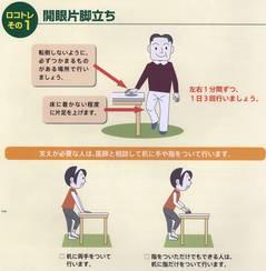 ロコモ体操1.jpg