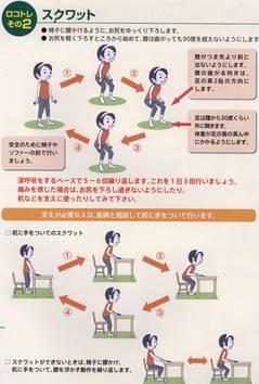 ロコモ体操2.jpg