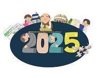 2025年問題.jpg